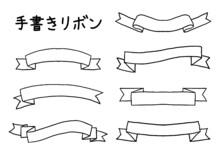 手書きリボンフレームセット Handwritten Ribbon