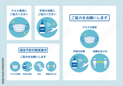 Tela マスク着用・距離を空ける・検温・手指の消毒をお願いするポスターセット
