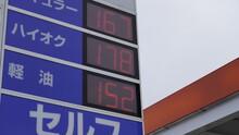 ガソリン価格急騰