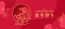 Chinese New Year 2022, Year Of The Tiger Banner With Gold Abstract Modern Line Tiger Zodiac Are Roaring In Circle On Red Background (china Word Mean Happy New Year)