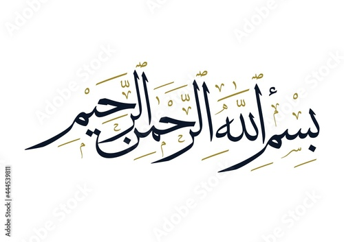 Arabic Calligraphy. Translation: Basmala - In the name of God, the Most Gracious, the Most Merciful