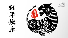 Happy Chinese New Year 2022. Year Of The Tiger. Traditional Oriental Paper Graphic Cut Art. Translation - (title) Happy New Year (stamp) Tiger