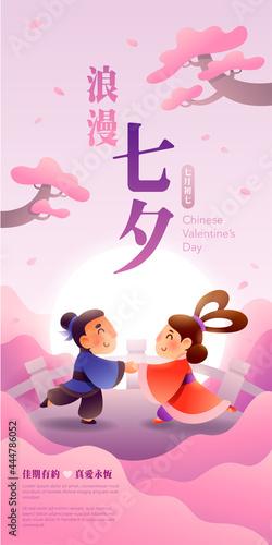 Fotografiet Chinese valentine's day