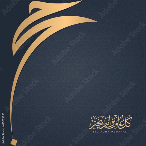 Fotografia Eid Mubarak Islamic design with Kaaba vector and Arabic calligraphy translated E