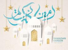 Ramadan Kareem Poster With Arabic Calligraphy Glossy Crescent_8
