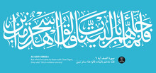 """Islamic Art Arabic Calligraphy On Blue Background Of Verse Number 6 From Chapter """"As-Saff"""", Of The Quran, Translated As: (But When He Came To Them With Clear Signs, They Said, This Is Evident Sorcery)"""