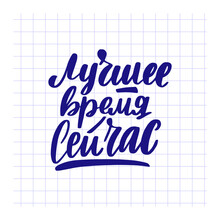 The Best Time Is Now In Russian. Handwritten Stock Lettering