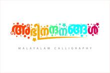 Malayalam Letter Style Translated: Onam Greetings
