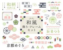 和風の飾り・フレームのセット 装飾 あしらい 飾り罫 日本 レトロ 梅 デザイン 和柄 年賀素材 松