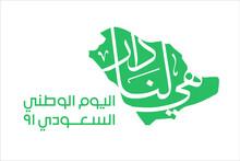 Saudi Arabia National Day New Theme Vector 2021