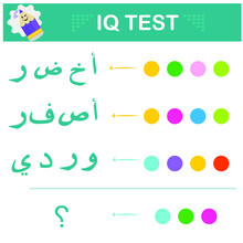 IQ Test With An Inscription Color Names In Arabian. What Color Name Should Be Instead Of A Question Mark? Intelligence Puzzle, Visual Intelligence.