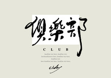 """Chinese Traditional Calligraphy Chinese Character """"club"""", Vector Graphics"""