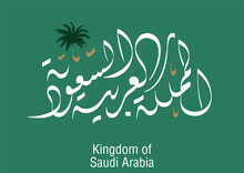 Saudi Arabia National Day Greeting Typography. Arabic Calligraphy Of Creative Proverb For National Day. Independence Day Of KSA Greeting Card