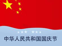 China National Day Card. Vector