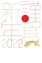 年賀状2022 寅年 謹賀新年(ベクター 線幅変更可)