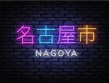 Nagoya City Vector Illustration. Neon Sign. Vintage Japanese Illustration With Blue Nagoya On Black Background. Modern Design. Night City. Blue Background