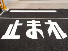 駐車場の出口の「止まれ」の表示