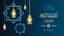 Mawlid Al-nabi Arabic Calligraphy Islamic Greeting With Morocco Pattern, Mosque And Crescent For Background Translation Of Text : Prophet Muhammad's Birthday