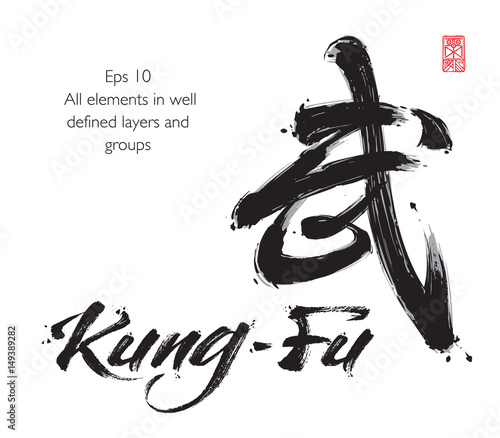 Canvas Print Kung Fu Lettering and Chinese Calligraphic Sumbol