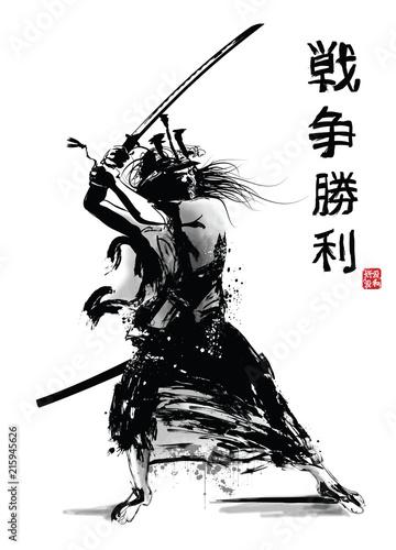 Carta da parati Japanese samourai with sword