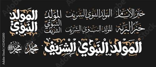 Fotografie, Obraz set of arabic islamic calligraphy prophet muhammad birthday Islamic Greeting Car
