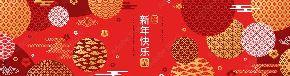 Chiński kartkę z życzeniami lub banner z czerwonymi i złotymi geometrycznymi ozdobnymi kształtami. Tłumaczenie tytułu: Szczęśliwego Nowego Roku, na znaczku: Zodiac Rat. Chmury i azjatyckie wzory w nowoczesnym stylu. <span>plik: #301989042   autor: kotoffei</span>
