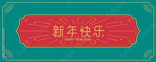 Billede på lærred Red Chinese style label for design use,Chinese text translation: Happy lunar yea