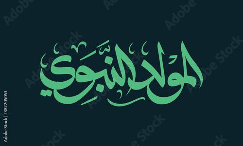 Canvas Print vector of mawlid al nabi