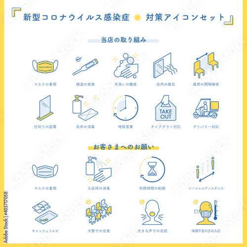 Fototapeta 飲食店・店舗向け コロナウイルス対策アイコンセット 日本語テキストつき  主線あり