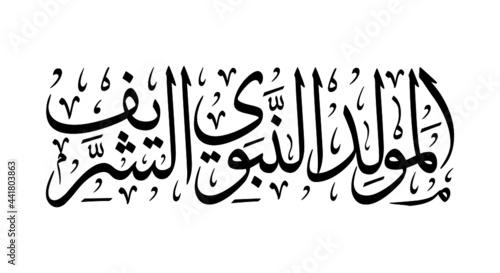 Fotografie, Obraz prophet Muhammad's birthday arabic calligraphy islamic illustration vector eps