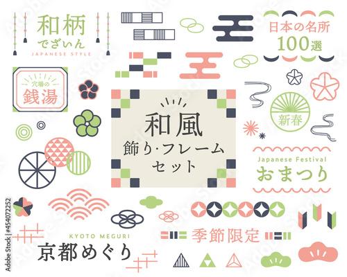 Obraz na plátně 和風の飾り・フレームのセット 装飾 あしらい 飾り罫 日本 レトロ 梅 デザイン 和柄 年賀素材 松