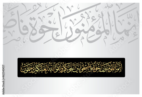 Canvastavla Arabic Calligraphy from verse number 10 from chapter Al-Hujurat 49 of the Quran